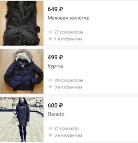 Куртка Жилетка Пальто