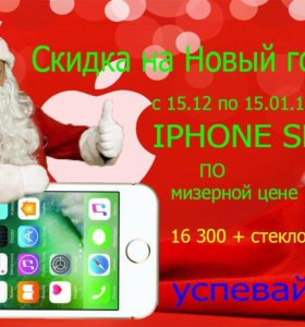 Iphone SE_ 16 Gb  GolD/как новый.