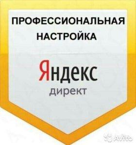 Закажи настройку Яндекс Директ