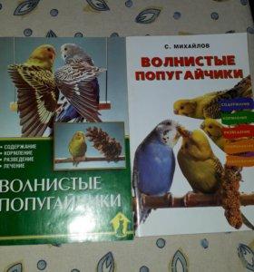 Брошюры по уходу за волнистыми попугайчиками