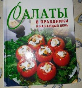 Рецепты различных салатов.