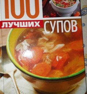 """Книга """" 100 лучших супов"""""""