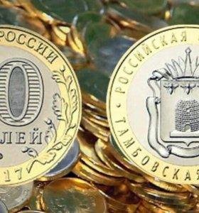Монета 10рублей Тамбовская область 2017, Новинка