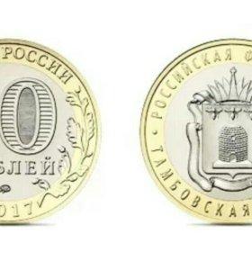Монета новинка 10рублей Тамбовская область 2017