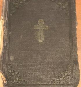 Библия 1956 года