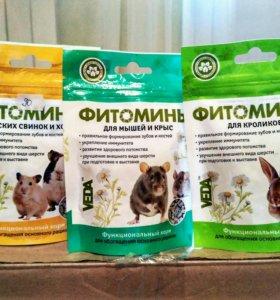 Витамины на растительной основе, для грызунов