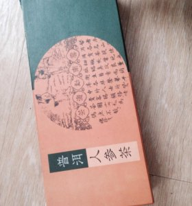 Прессованный китайский чай с женьшенем (普洱入参茶)