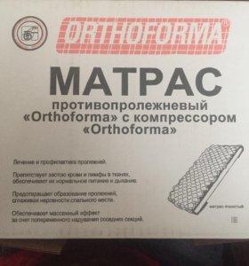 Матрас противопролежневый «Orthoforma»