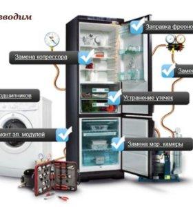 Ремонт холодильников (запчасти)