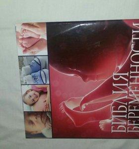 книга Библия беременности