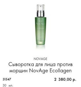 Сыворотка для лица Novage