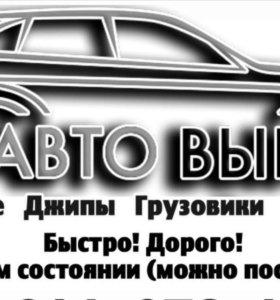 🚙Покупаем любые автомобили в любом состоянии!!!
