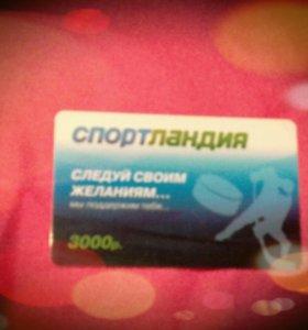 Подарочная карта в магазин Спортландия на 3000 руб