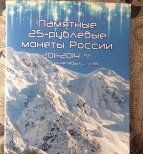 Памятные 25-рублевые монеты России 2011-2014 гг.