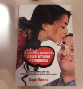 Книга Бари Лиман