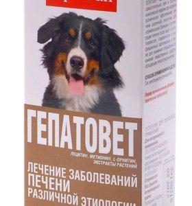 Гепатовет . Суспензия для собак .