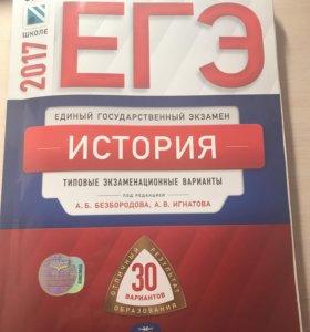 ЕГЭ новая книга !