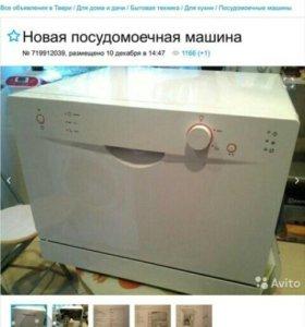 Новая Настольная Посудомоечная машина