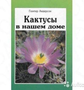 Гюнтер Андерсон «Кактусы в нашем доме»