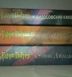 Гарри Поттер, Росмэн
