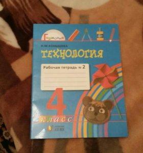 Рабочая тетради по технологии для 4 класса
