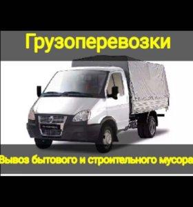 Грузоперевозки-вывоз мусора