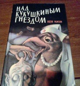 "Книга ""Над кукушкиным гнездом"""