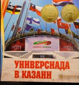 Альбом Универсиада в Казани (2 монеты)