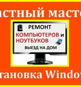 Установка и настройка Windows. Выезд.