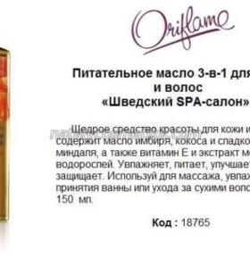 Питательное масло 3в1 для волос и тела, орифлейм