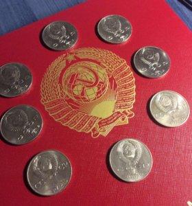 Набор монет юбилейные СССР