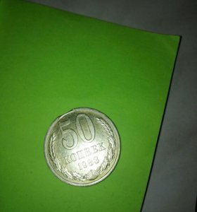 50 копеек СССР 1983г брак