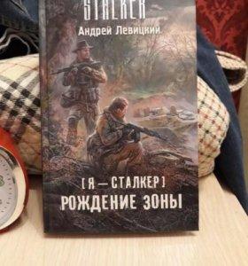 "Продаю книгу серии ""СТАЛКЕР"""