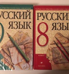 Учебник по русскому языку 8,9 класс