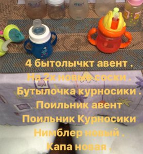 Бутылочки для кормления , поильники