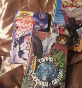 Три книги из серии детский Детектив