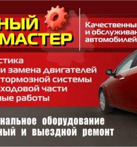"Автомастерская ""Частный автомастер"""
