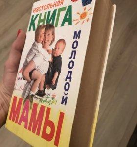 Книга молодой мамы
