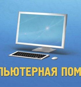 Компьютерная Помощь. Выезд на дом