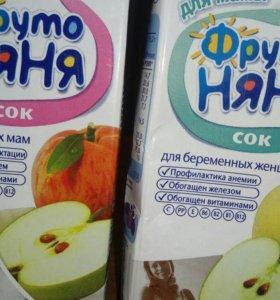 Сок для беременных