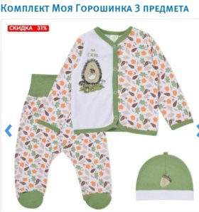 Комплект фирма Моя Горошинка