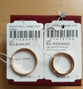 Золотые кольца, обручальные