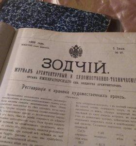 Зодчий 1909 г в подарок архитектору или строителю