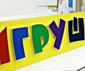 Детские игрушки/разное