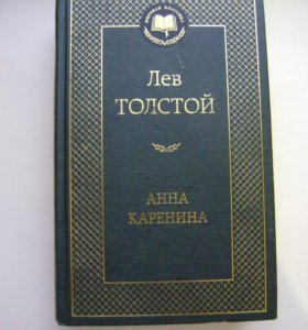 Лев Толстой Анна Каренина