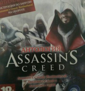 Антология игр ASSASSIN'S CREED