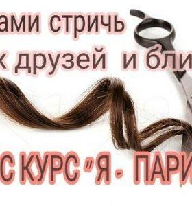 """Экспресс курс """"Я - ПАРИКМАХЕР"""" + подарок"""