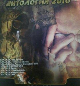 2 антологии и игра S.T.A.L.K.E.R.