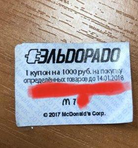 Скидка 1000 р в магазин Эльдорадо