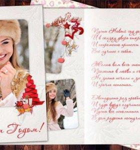 Именная поздравительная открытка на Новый Год